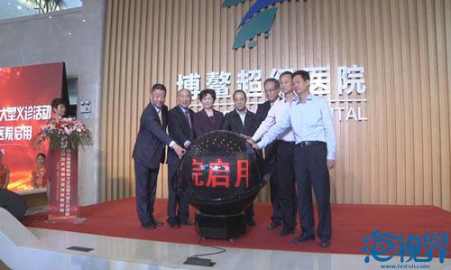 博鳌超级医院:重庆时时彩开奖记录,创新医疗领域新模式